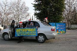 Autoinvestgroup car hire in Sevastopol, Crimea